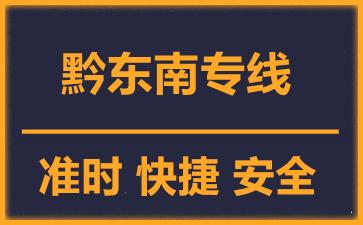 天津到黔东南物流公司