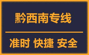 天津到黔西南物流公司