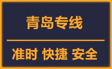 天津到平度物流公司