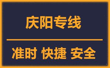 天津到庆阳物流公司