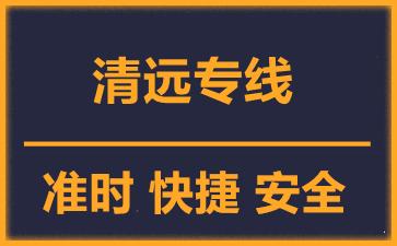天津到清远物流公司