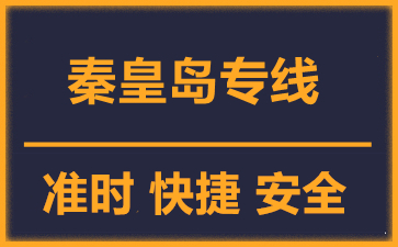 天津到秦皇岛物流公司