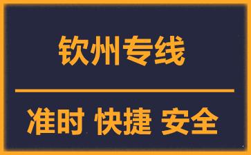 天津到钦州物流公司