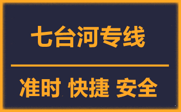 天津到七台河物流公司