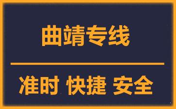 天津到宣威物流公司