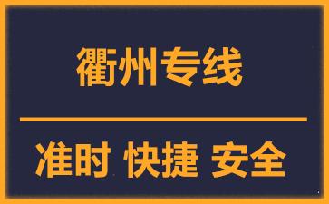 天津到衢州物流公司