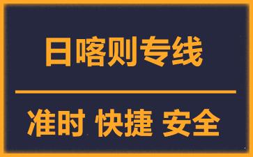 天津到日喀则物流公司