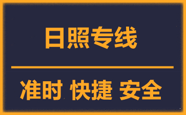 天津到日照物流公司