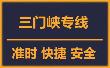 天津到三门峡物流公司