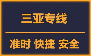 天津到三亚物流公司