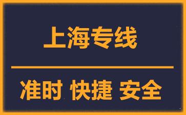 天津到上海物流公司