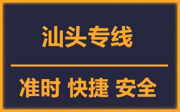 天津到汕头物流公司