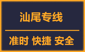 天津到汕尾物流公司