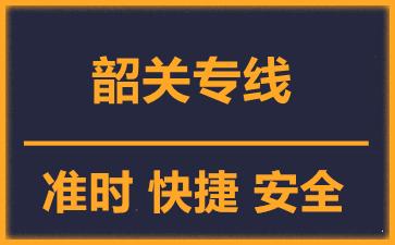 天津到韶关物流公司