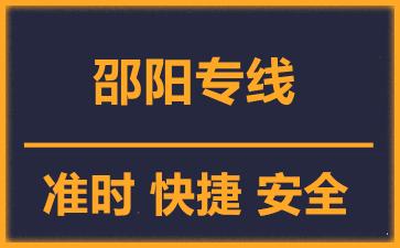 天津到邵东物流公司