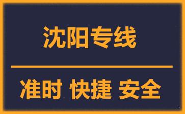 天津到沈阳物流公司