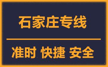 天津到石家庄物流公司