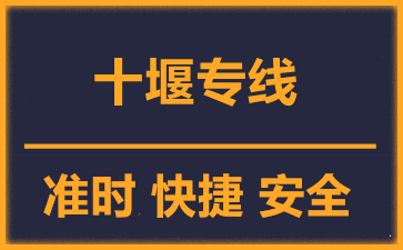 天津到十堰物流公司