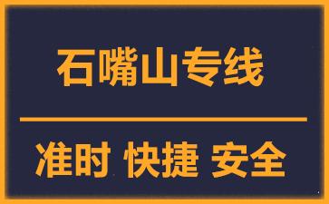 天津到石嘴山物流公司