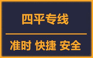 天津到四平物流公司