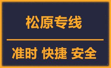 天津到松原物流公司
