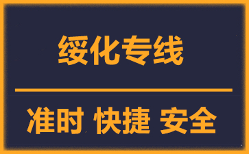 天津到绥化物流公司