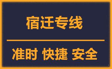天津到宿迁物流公司