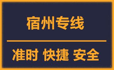 天津到宿州物流公司