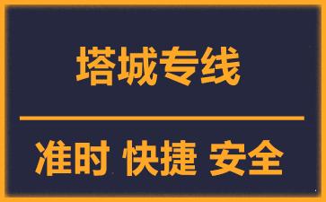 天津到塔城物流公司