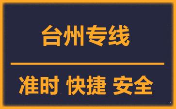 天津到台州物流公司