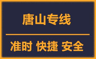 天津到遵化物流公司