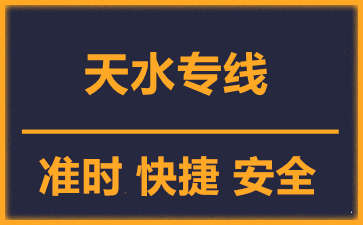 天津到天水物流公司