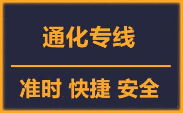 天津到通化物流公司