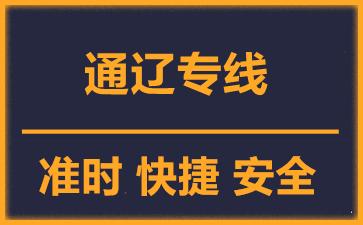 天津到通辽物流公司