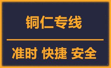 天津到铜仁物流公司