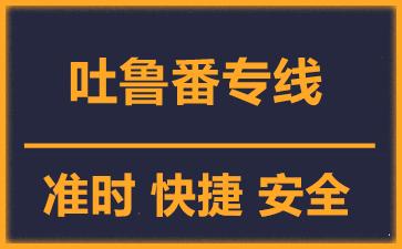 天津到吐鲁番物流公司
