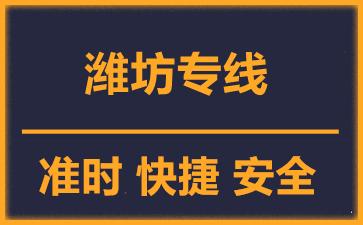 天津到潍坊物流公司