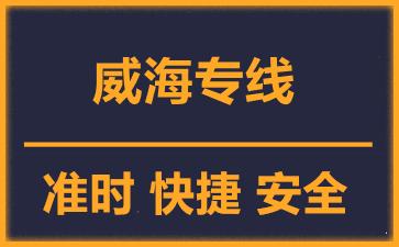 天津到威海物流公司