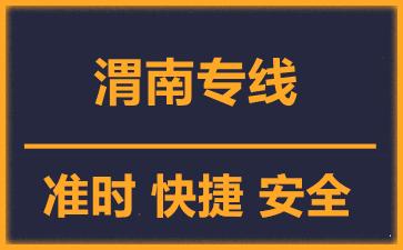 天津到渭南物流公司
