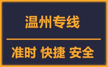 天津到温州物流公司