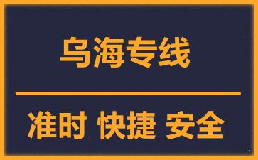 天津到乌海物流公司