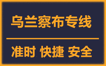 天津到乌兰察布物流公司