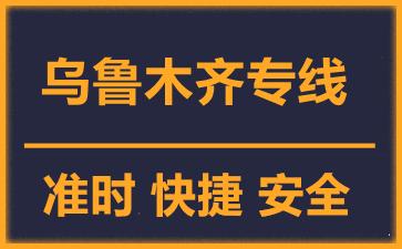 天津到乌鲁木齐物流公司