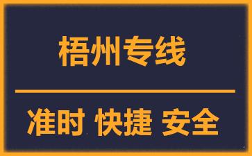 天津到梧州物流公司