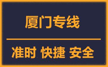 天津到厦门物流公司