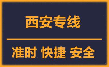 天津到西安物流公司