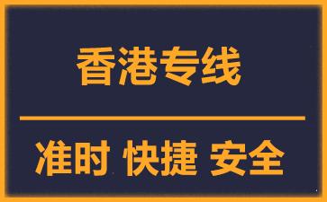 天津到香港物流公司