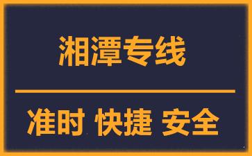 天津到湘潭物流公司