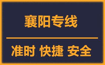 天津到襄阳物流公司