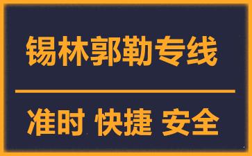 天津到锡林郭勒物流公司